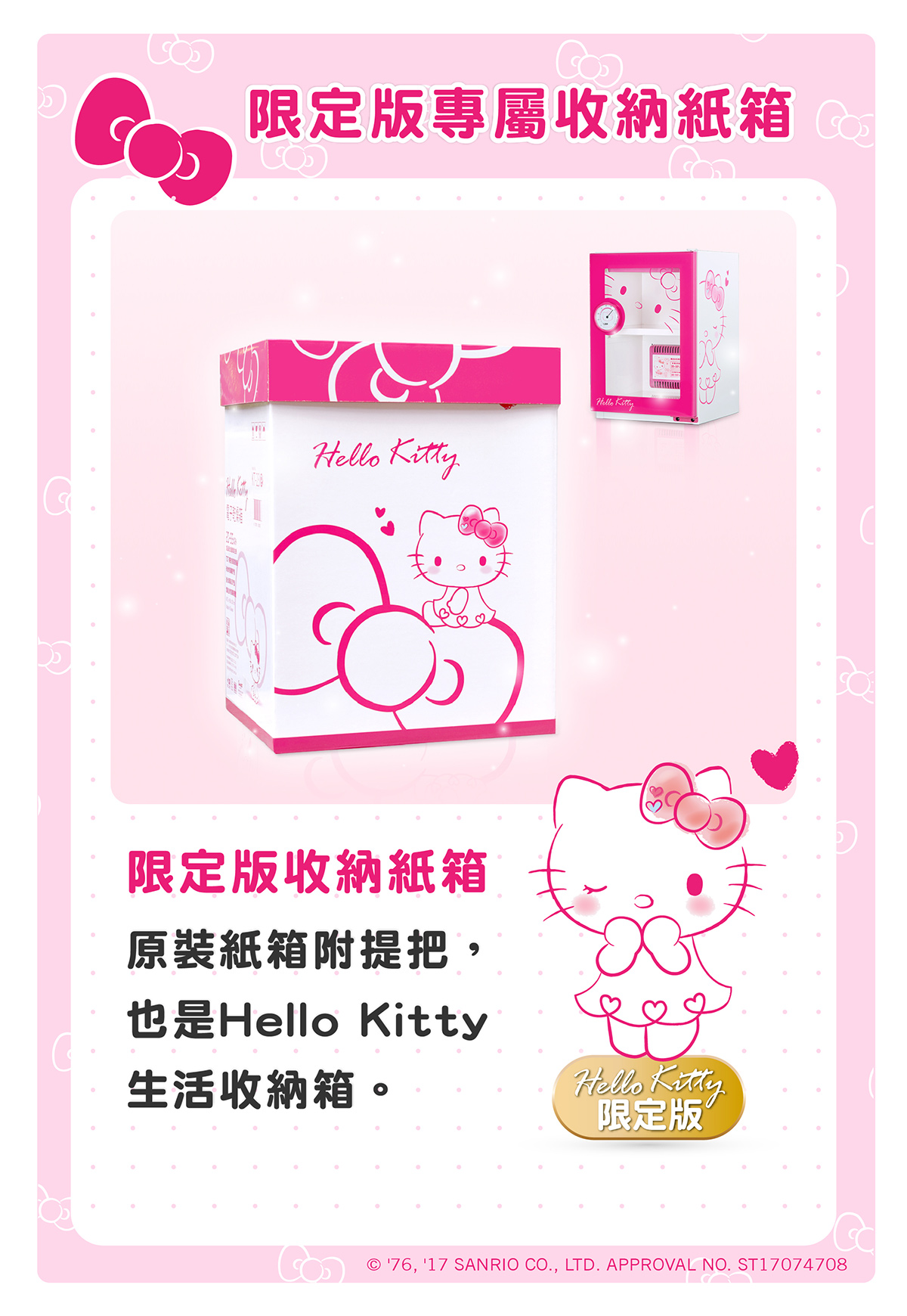 Hello Kitty KT-23P Dry Cabinet