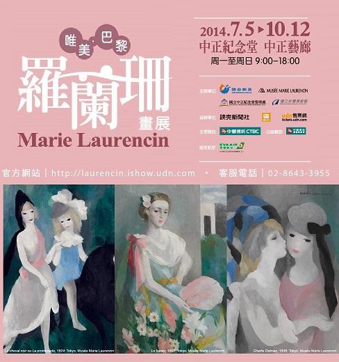Marie Laurencin Exhibit at Chiang Kai-Shek Memorial Hall
